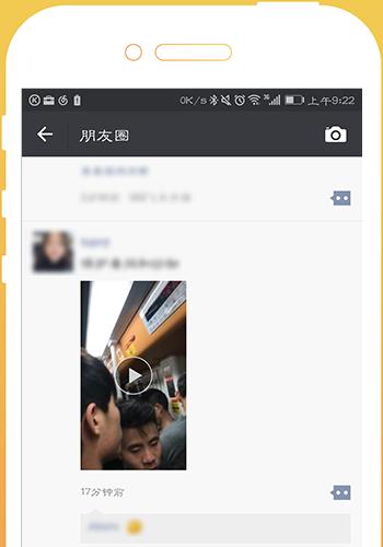 微信朋友圈原生推广